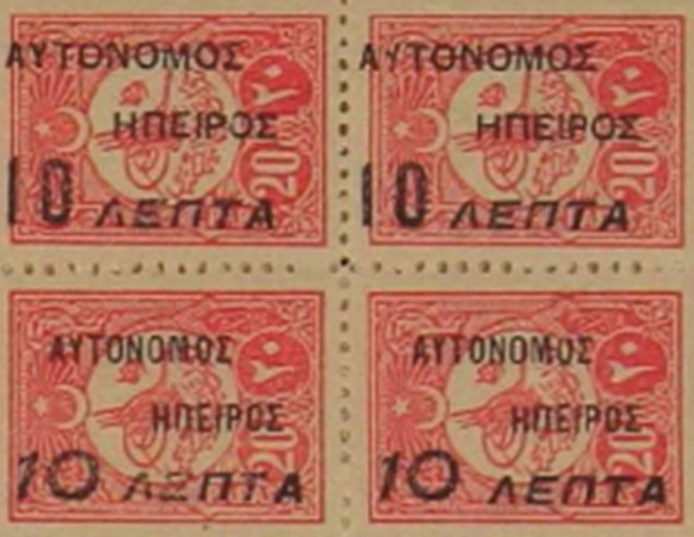 Greece Stamps – Greek Stamps